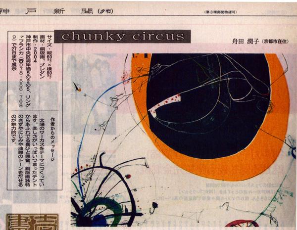 神戸新聞2005年3月19日