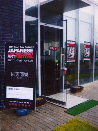 ヘイリ・アジア・プロジェクトII 日本現代芸術祭