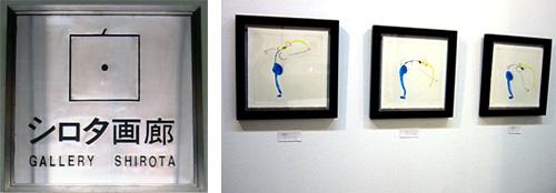個展 at シロタ画廊2