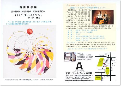 舟田潤子展1