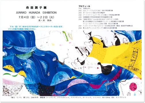 舟田潤子展2