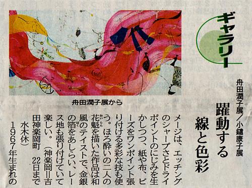 京都新聞 2007年7月12日掲載
