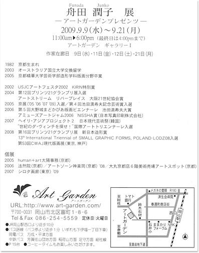 舟田潤子展 at アートガーデン1