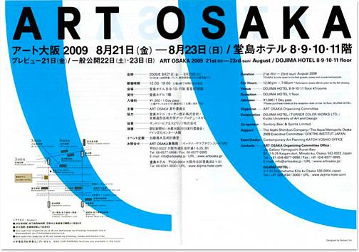 イベント出展「ART OSAKA 2009」1